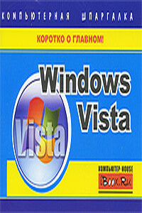 Windows Vista. Компьютерная шпаргалка