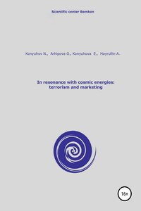 In resonance with cosmic energies: terrorism and marketing